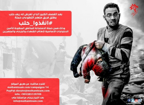 Save Aleppo Campaign